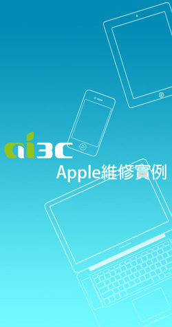 ai3c apple 維修