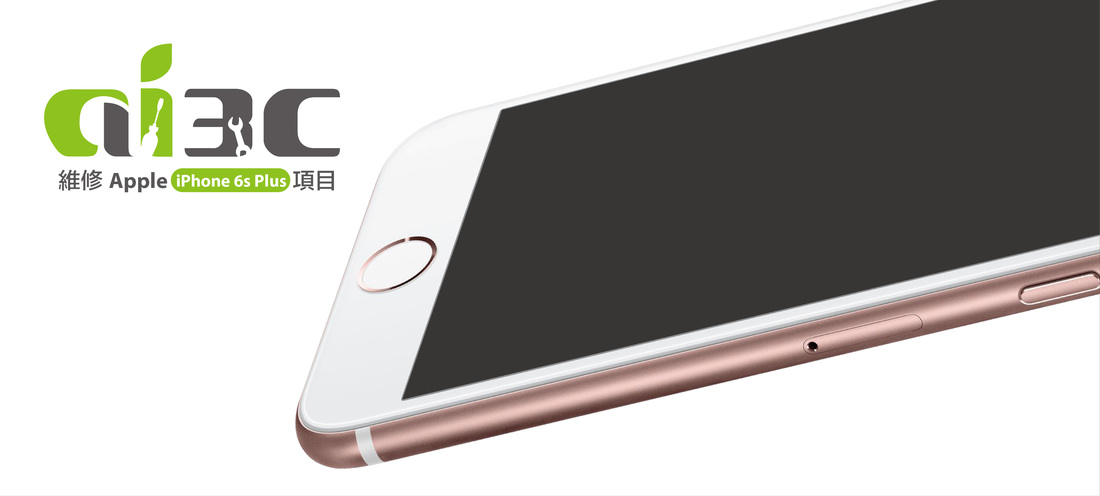 iPhone6s Plus 維修項目